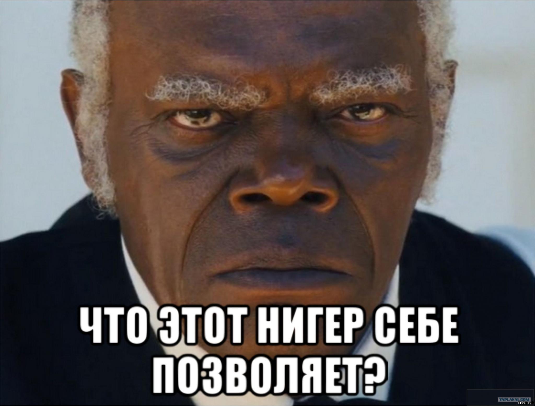 Русскую куча негров 16 фотография