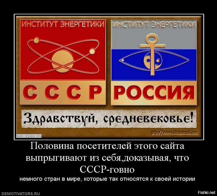 Демотиваторы россия ссср