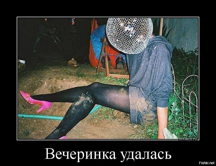 Смешные картинки с надписями про пьяных девок