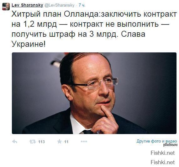 Президент Франции решил приостановить поставку РФ первого «Мистраля»