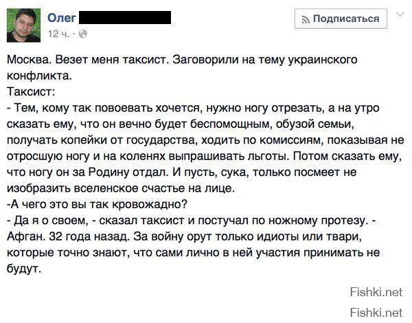 Фишкина солянка за 21.09.2014