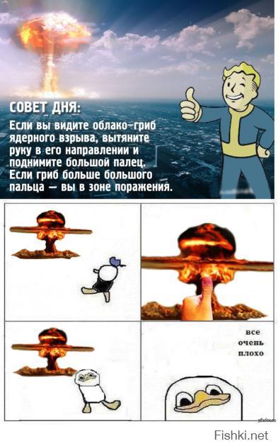 Выжить при ядерном взрыве