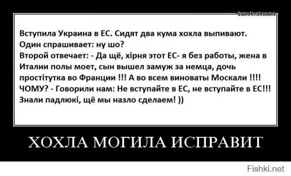 Тётка порвала свидомого )))))