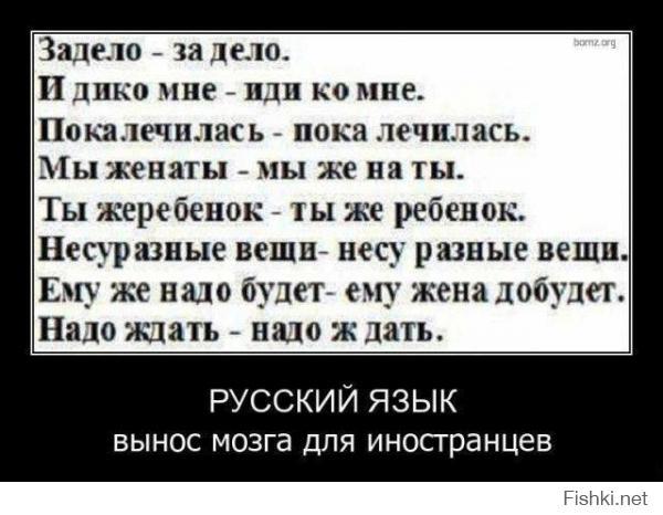 Занимательные факты о русском языке