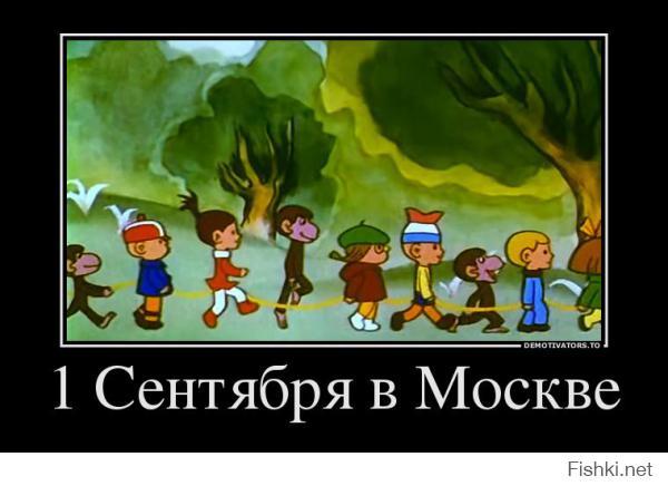 с добрым утром и днем знаний)
