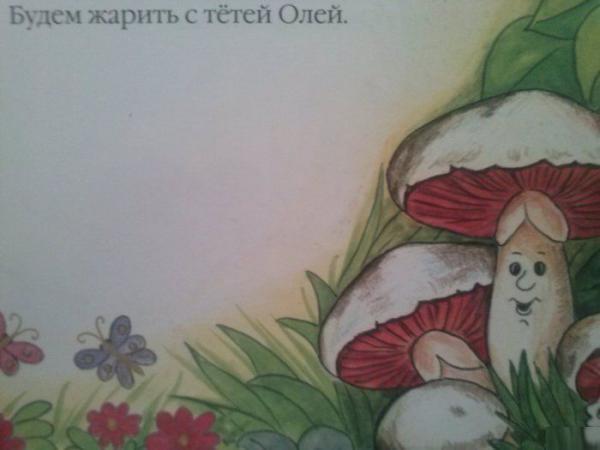 Книжка для детей. Автора книги забить резиновым хуе…