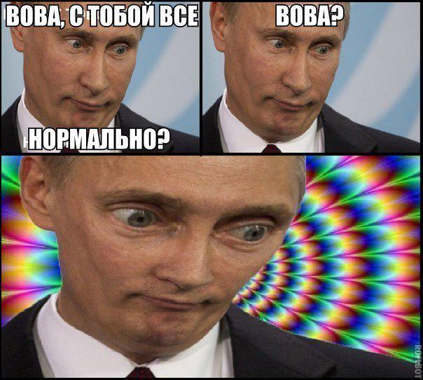 Путинский фэн-клаб - Страница 5 3cc30d8a0adb04adba6f8f2901476c43