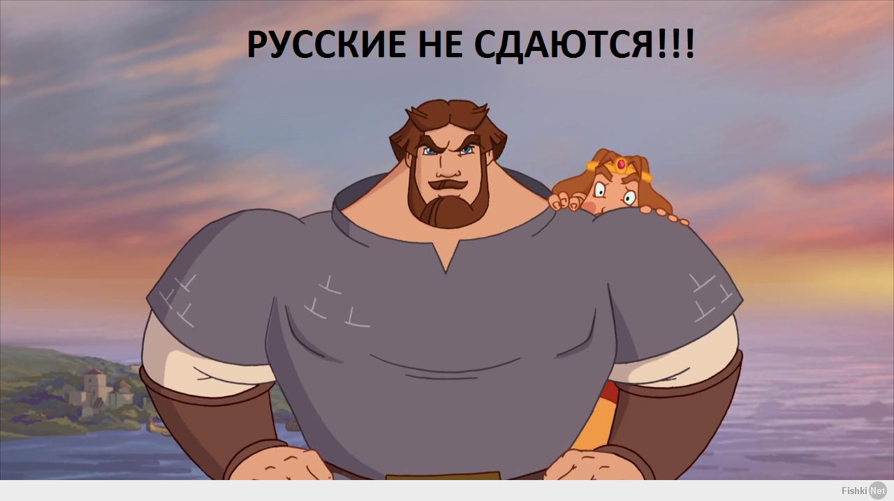 русские не сдаются картинки пишу