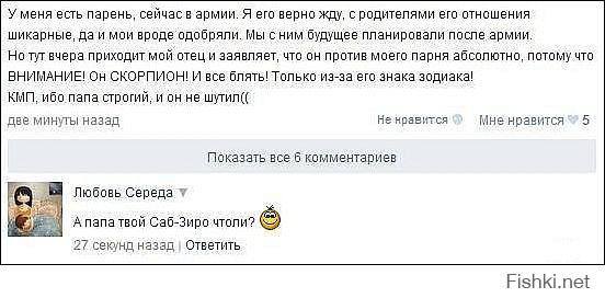 Смешные комментарии из социальных сетей 22.10.14
