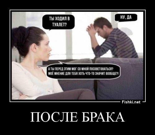 Мужчина до брака и после брака
