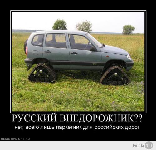 Для суровой русской зимы