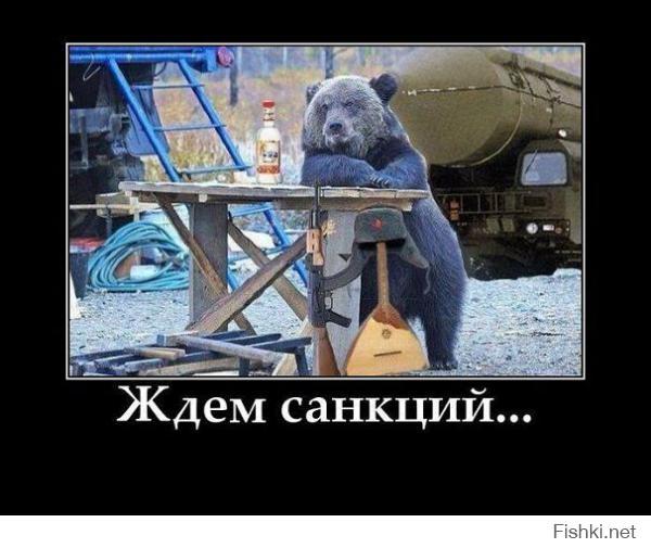 балалайка медведь шапка-ушанка рисунок
