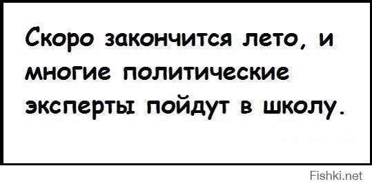 Фишкина солянка за 29.08.2014