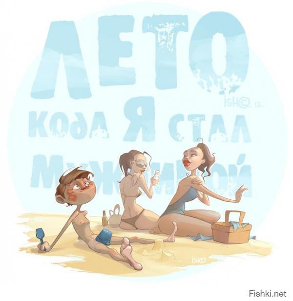 Веселые мультяшки Сергея Ишмаева