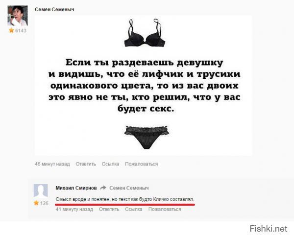 Смешные комментарии из социальных сетей 30.10.14