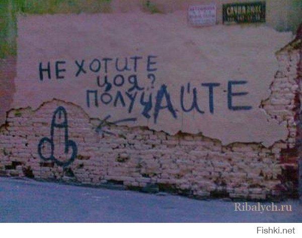 Граффити в  Санкт-Петербурге