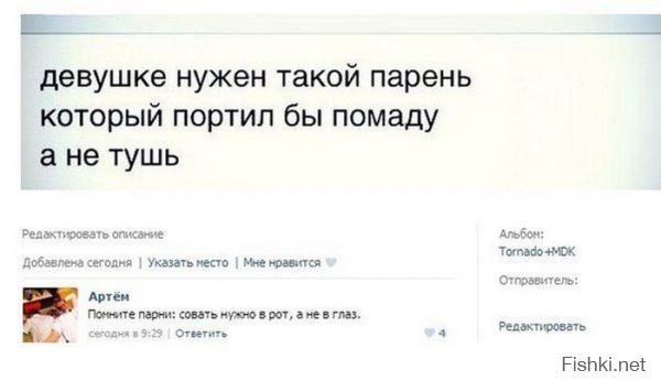 Смешные комментарии из социальных сетей 24.10.14