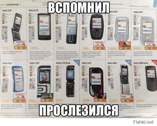 А цены на них какие были. Я свой первый Самсунг Х-100,за шесть тысяч кило рублей покупал. хотел конечно Х - 600,с камерой и вспышкой.но терпения копить уже не хватило.