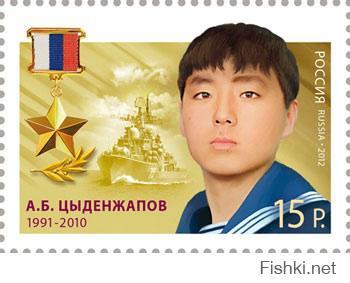 Слава герою, Россиянину