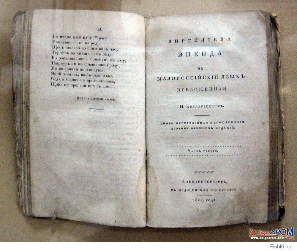 aeneid book 1 summary