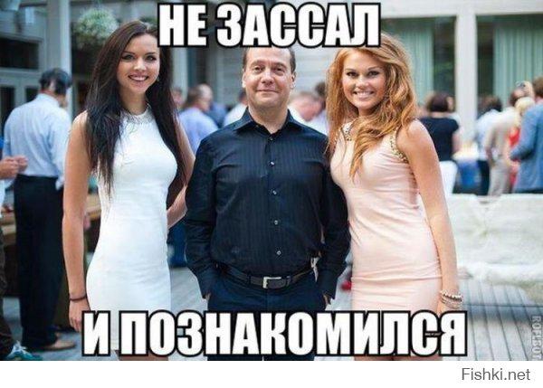 Медведев и Женщины